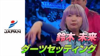 鈴木未来 - SUZUKI MIKURUダーツセッティング一覧